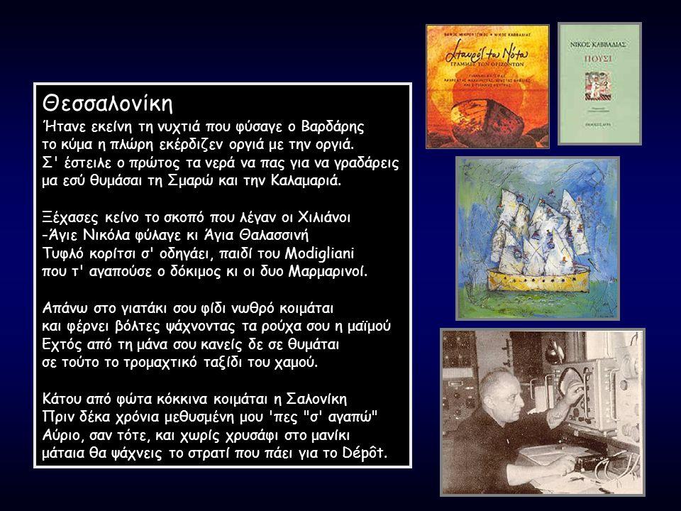 Θεσσαλονίκη Ήτανε εκείνη τη νυχτιά που φύσαγε ο Βαρδάρης το κύμα η πλώρη εκέρδιζεν οργιά με την οργιά.