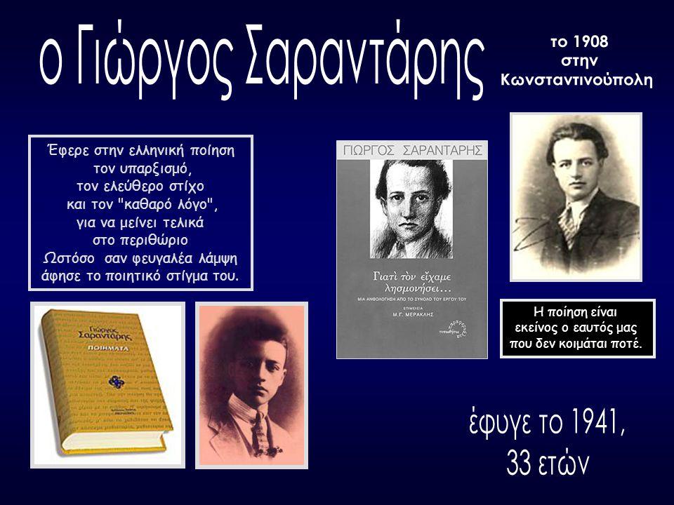 Έφερε στην ελληνική ποίηση τον υπαρξισμό, τον ελεύθερο στίχο και τον καθαρό λόγο , για να μείνει τελικά στο περιθώριο Ωστόσο σαν φευγαλέα λάμψη άφησε το ποιητικό στίγμα του.