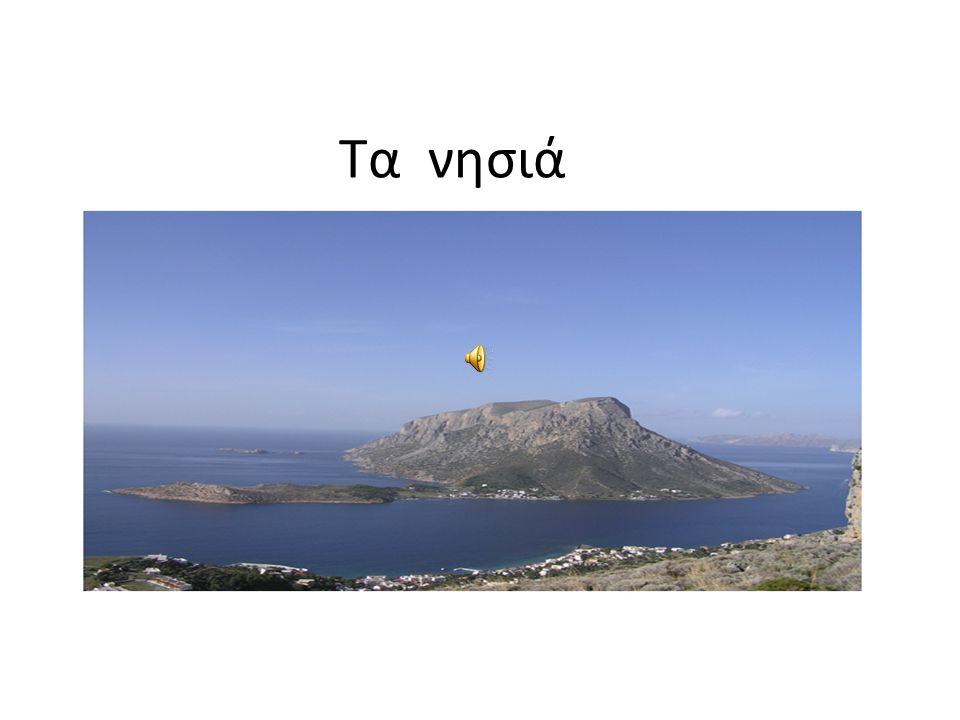 Τα νησιά
