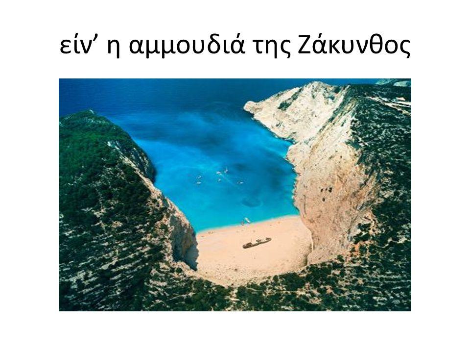 είν' η αμμουδιά της Ζάκυνθος