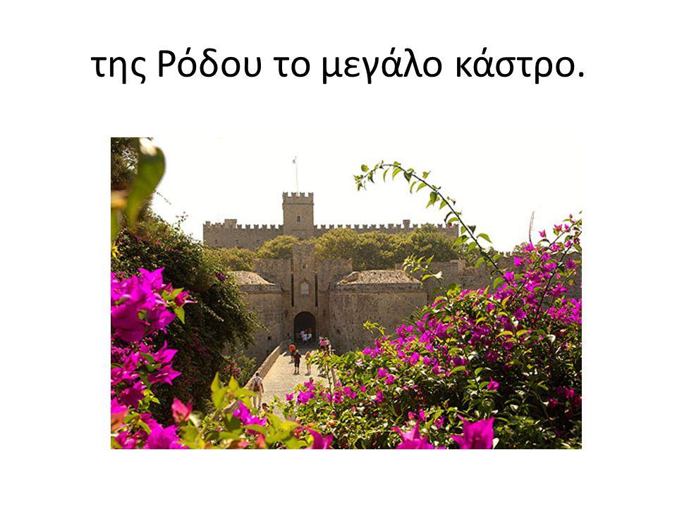 της Ρόδου το μεγάλο κάστρο.