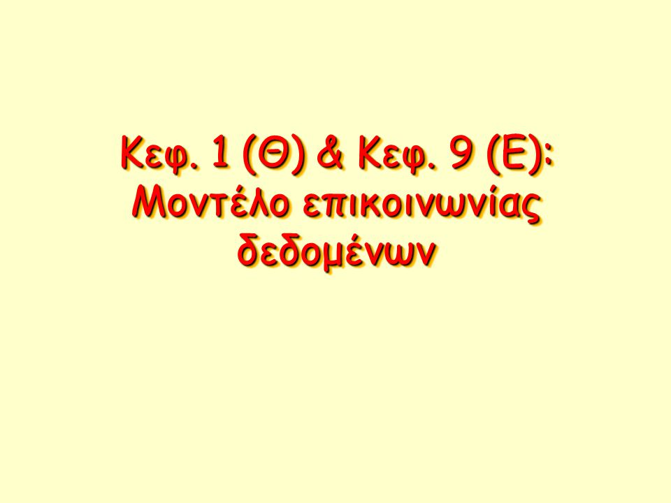Κεφ. 1 (Θ) & Κεφ. 9 (Ε): Μοντέλο επικοινωνίας δεδομένων