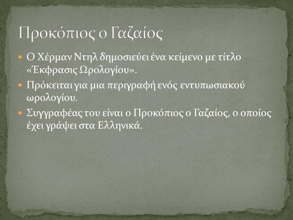 Ο Χέρμαν Ντηλ δημοσιεύει ένα κείμενο με τίτλο «Έκφρασις Ωρολογίου».