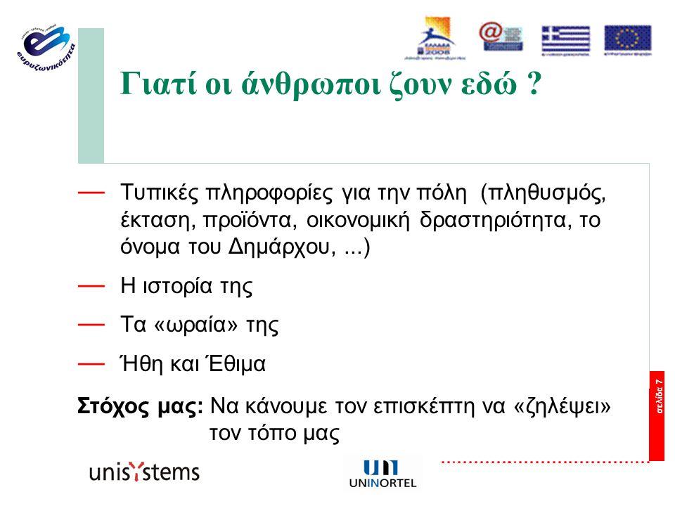 σελίδα 18 Ευρυζωνικά Δίκτυα ( η λύση !) Το δίκτυο είναι μόνο η υποδομή (αναγκαία συνθήκη αλλά όχι ικανή)