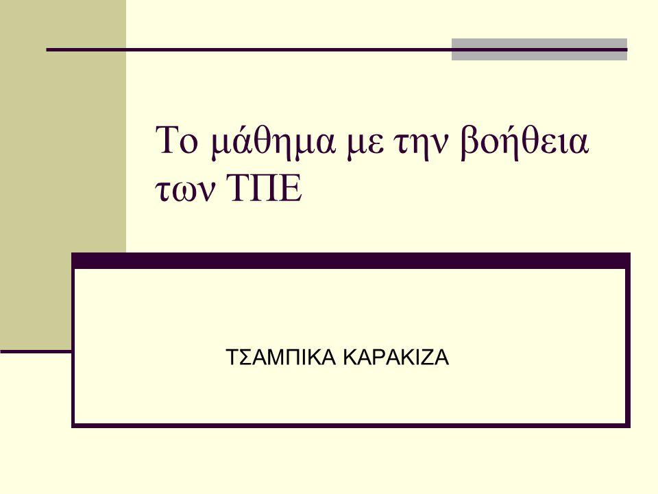 Το μάθημα με την βοήθεια των ΤΠΕ ΤΣΑΜΠΙΚΑ ΚΑΡΑΚΙΖΑ