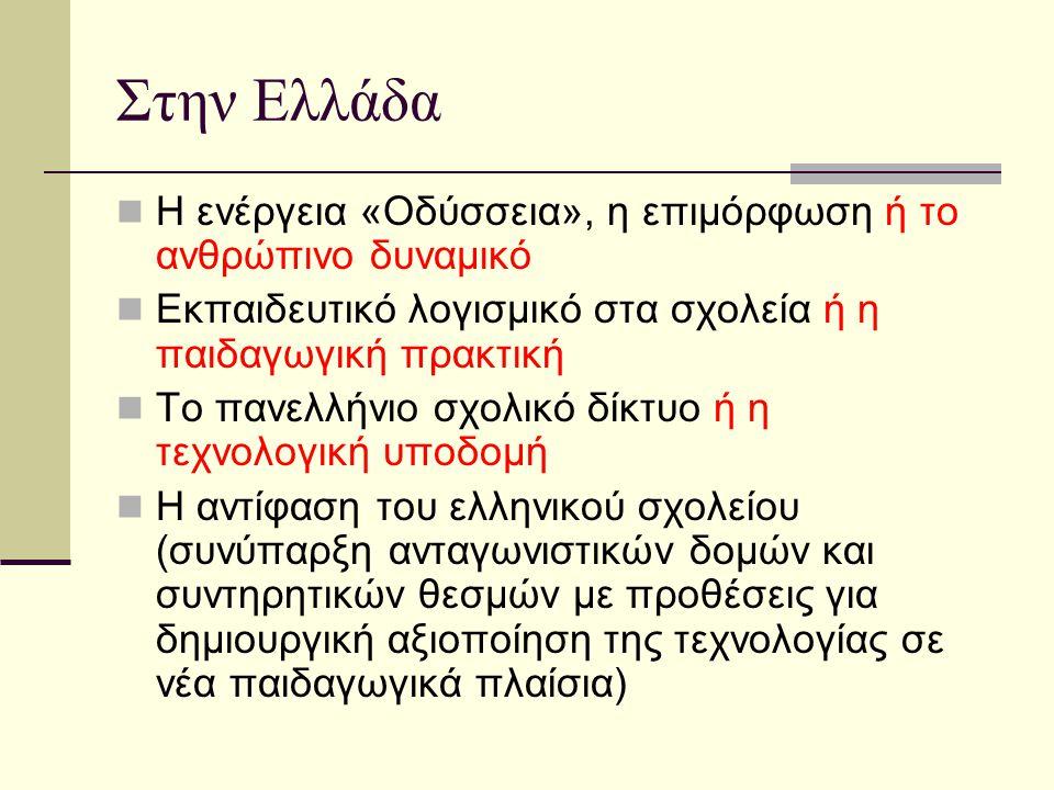 Στην Ελλάδα Η ενέργεια «Οδύσσεια», η επιμόρφωση ή το ανθρώπινο δυναμικό Εκπαιδευτικό λογισμικό στα σχολεία ή η παιδαγωγική πρακτική Το πανελλήνιο σχολικό δίκτυο ή η τεχνολογική υποδομή Η αντίφαση του ελληνικού σχολείου (συνύπαρξη ανταγωνιστικών δομών και συντηρητικών θεσμών με προθέσεις για δημιουργική αξιοποίηση της τεχνολογίας σε νέα παιδαγωγικά πλαίσια)