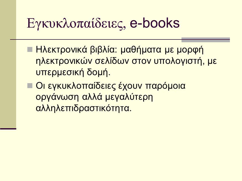 Εγκυκλοπαίδειες, e-books Ηλεκτρονικά βιβλία: μαθήματα με μορφή ηλεκτρονικών σελίδων στον υπολογιστή, με υπερμεσική δομή.