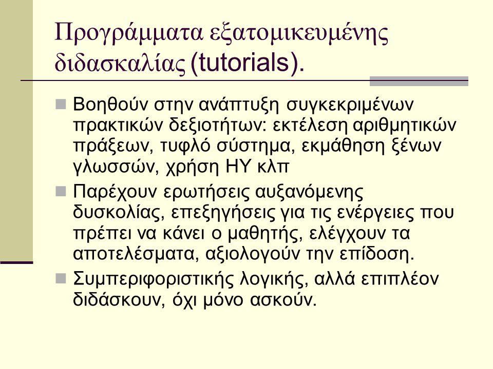 Προγράμματα εξατομικευμένης διδασκαλίας (tutorials).