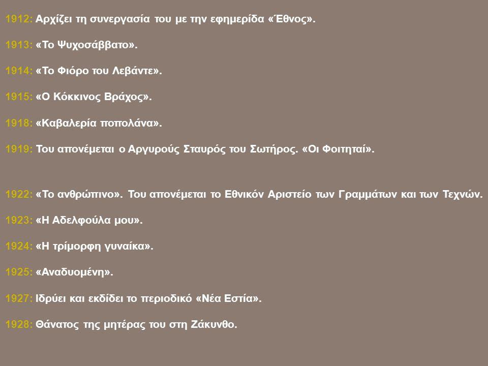 1912: Αρχίζει τη συνεργασία του με την εφημερίδα «Έθνος». 1913: «Το Ψυχοσάββατο». 1914: «Το Φιόρο του Λεβάντε». 1915: «Ο Κόκκινος Βράχος». 1918: «Καβα