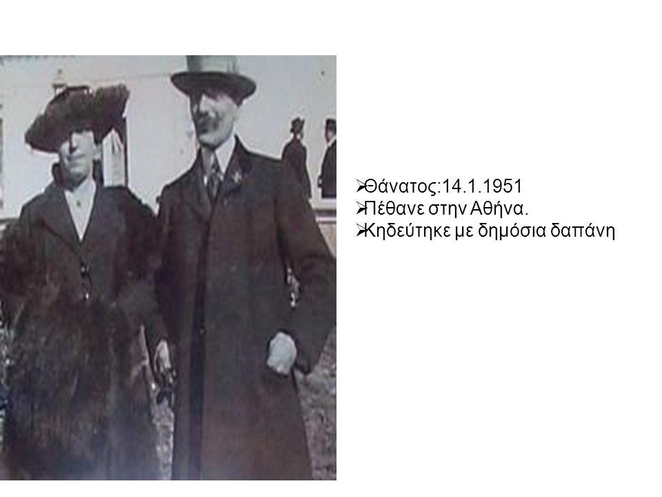  Θάνατος:14.1.1951  Πέθανε στην Αθήνα.  Κηδεύτηκε με δημόσια δαπάνη.