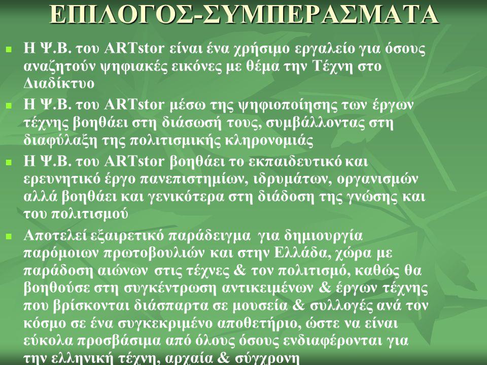 ΕΠΙΛΟΓΟΣ-ΣΥΜΠΕΡΑΣΜΑΤΑ Η Ψ.Β.