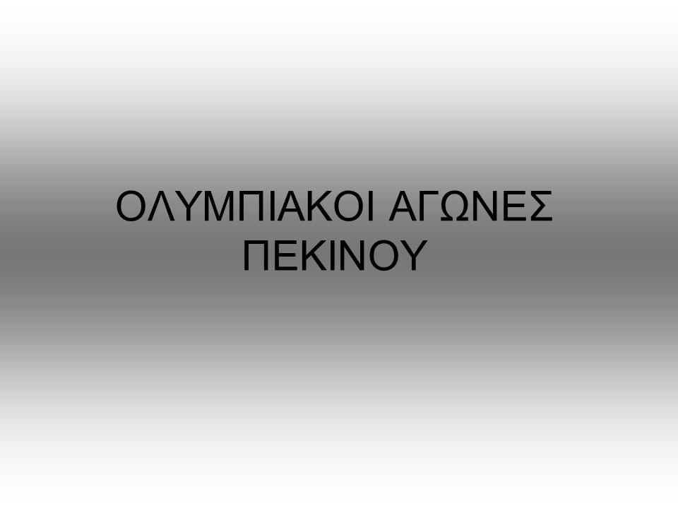 ΟΛΥΜΠΙΑΚΟΙ ΑΓΩΝΕΣ ΠΕΚΙΝΟΥ