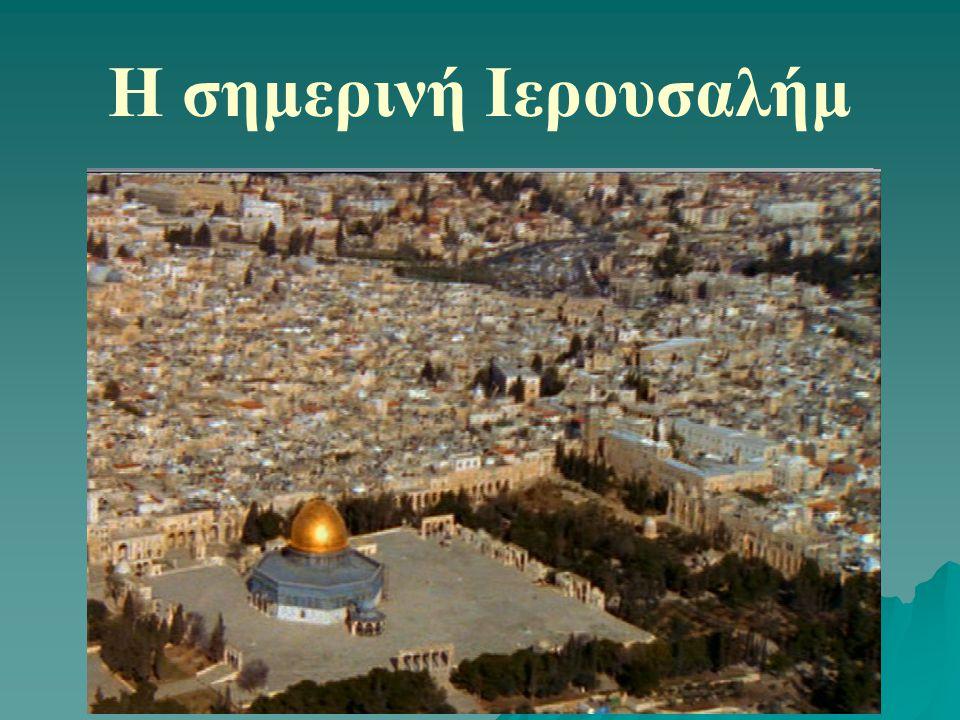 Η σημερινή Ιερουσαλήμ