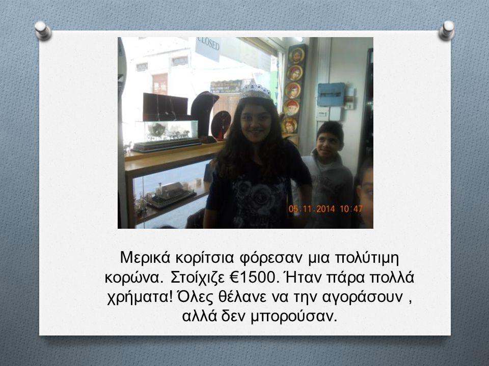 Μερικά κορίτσια φόρεσαν μια πολύτιμη κορώνα. Στοίχιζε €1500. Ήταν πάρα πολλά χρήματα ! Όλες θέλανε να την αγοράσουν, αλλά δεν μπορούσαν.