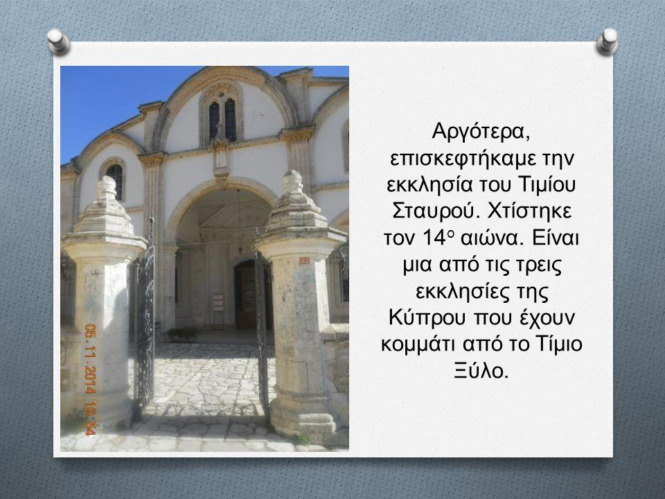 Αργότερα, επισκεφτήκαμε την εκκλησία του Τιμίου Σταυρού. Χτίστηκε τον 14 ο αιώνα. Είναι μια από τις τρεις εκκλησίες της Κύπρου που έχουν κομμάτι από τ