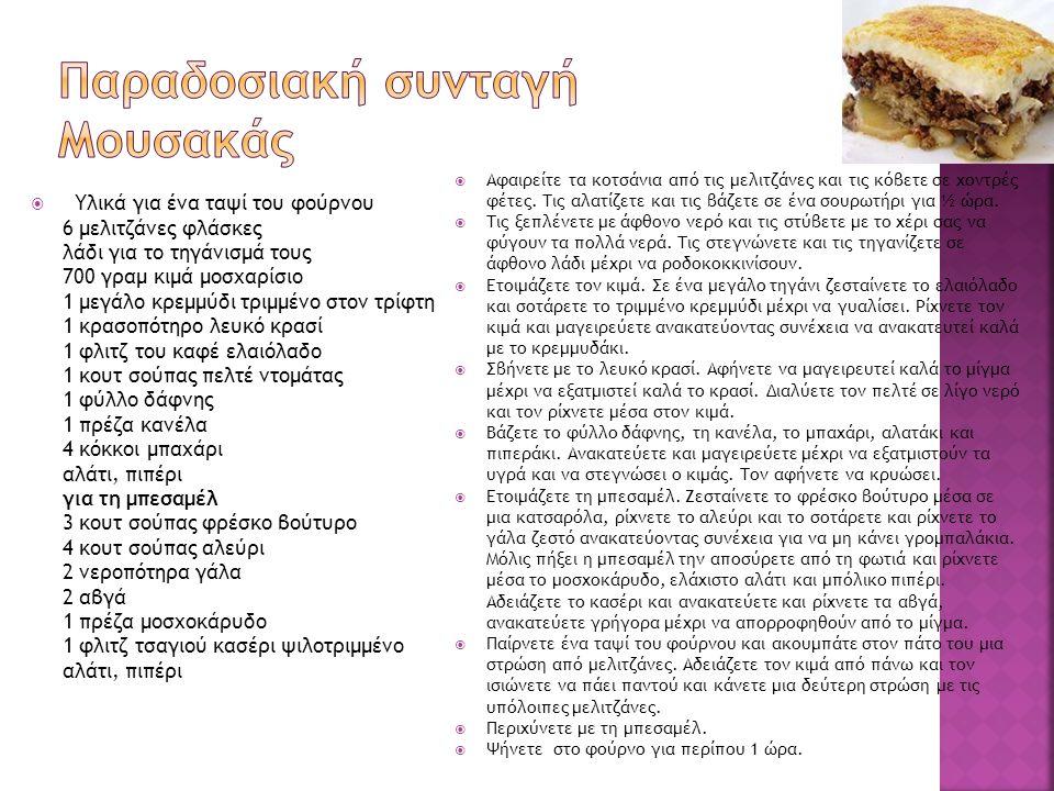  Υλικά για ένα ταψί του φούρνου 6 μελιτζάνες φλάσκες λάδι για το τηγάνισμά τους 700 γραμ κιμά μοσχαρίσιο 1 μεγάλο κρεμμύδι τριμμένο στον τρίφτη 1 κρα