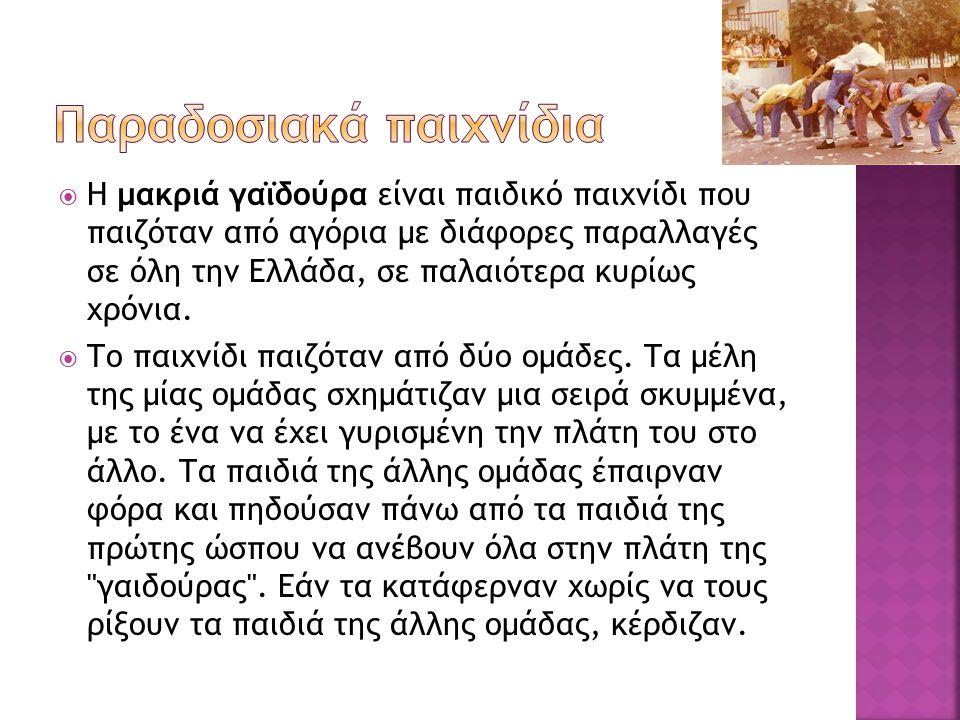  Η μακριά γαϊδούρα είναι παιδικό παιχνίδι που παιζόταν από αγόρια με διάφορες παραλλαγές σε όλη την Ελλάδα, σε παλαιότερα κυρίως χρόνια.  Το παιχνίδ