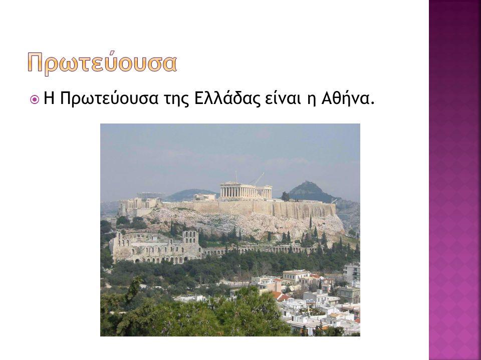  Η Πρωτεύουσα της Ελλάδας είναι η Αθήνα.