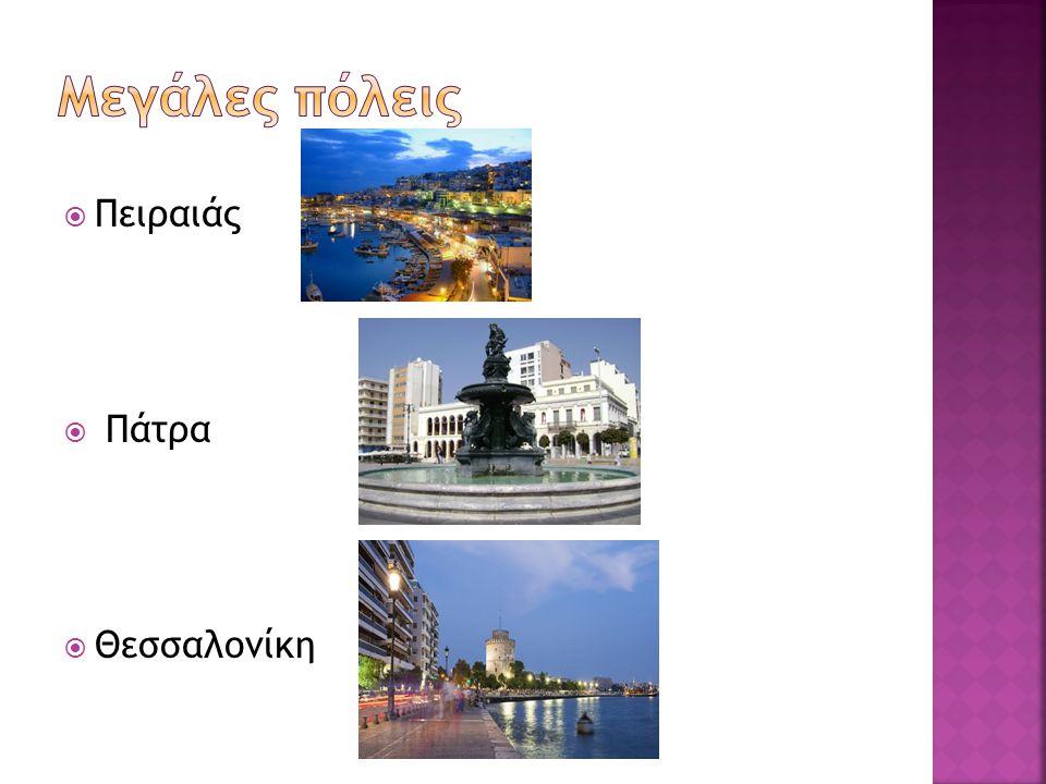  Πειραιάς  Πάτρα  Θεσσαλονίκη