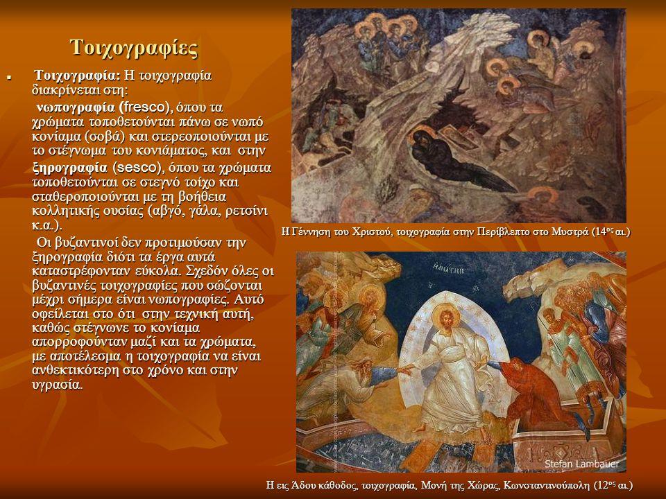 Τοιχογραφίες Τοιχογραφία: Η τοιχογραφία διακρίνεται στη: Τοιχογραφία: Η τοιχογραφία διακρίνεται στη: νωπογραφία (fresco), όπου τα χρώματα τοποθετούντα