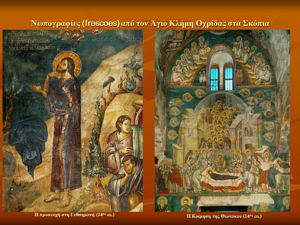 Νωπογραφίες (frescoes) από τον Άγιο Κλήμη Οχρίδας στα Σκόπια Η προσευχή στη Γεθσημανή (14 ος αι.) Η Κοίμηση της Θεοτόκου (14 ος αι.)