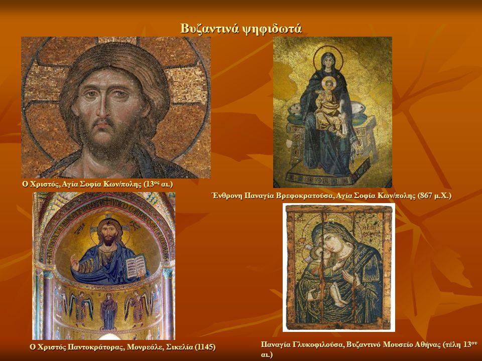 Βυζαντινά ψηφιδωτά Ο Χριστός, Αγία Σοφία Κων/πολης (13 ος αι.) Ένθρονη Παναγία Βρεφοκρατούσα, Αγία Σοφία Κων/πολης (867 μ.Χ.) Ο Χριστός Παντοκράτορας,