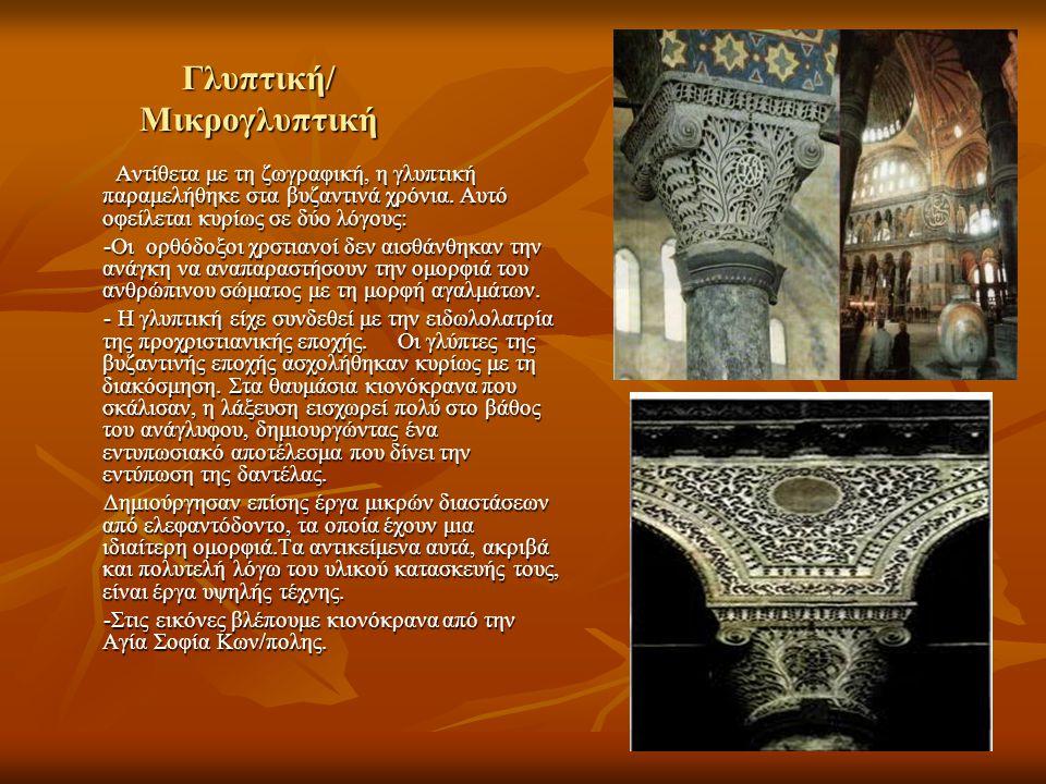 Γλυπτική/ Μικρογλυπτική Αντίθετα με τη ζωγραφική, η γλυπτική παραμελήθηκε στα βυζαντινά χρόνια. Αυτό οφείλεται κυρίως σε δύο λόγους: Αντίθετα με τη ζω