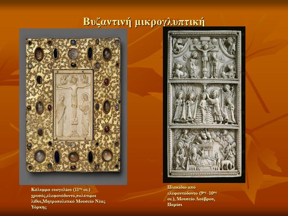 Βυζαντινή μικρογλυπτική Κάλυμμα ευαγελίου (11 ος αι.) χρυσός,ελεφανόδοντο,πολύτιμοι λίθοι,Μητροπολιτικό Μουσείο Νέας Υόρκης Πλακίδιο από ελεφαντόδοντο