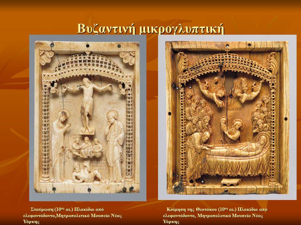 Βυζαντινή μικρογλυπτική Σταύρωση (10 ος αι.) Πλακίδιο από ελεφαντόδοντο,Μητροπολιτικό Μουσείο Νέας Υόρκης Σταύρωση (10 ος αι.) Πλακίδιο από ελεφαντόδο