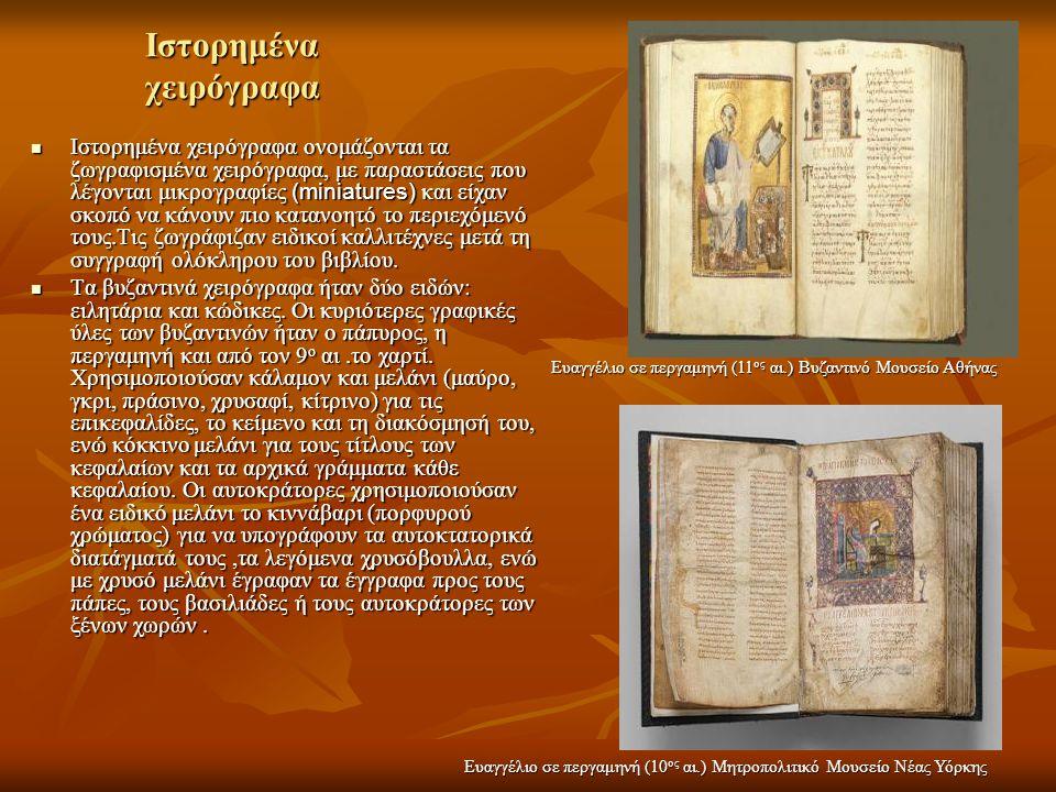 Ιστορημένα χειρόγραφα Ιστορημένα χειρόγραφα ονομάζονται τα ζωγραφισμένα χειρόγραφα, με παραστάσεις που λέγονται μικρογραφίες (miniatures) και είχαν σκ