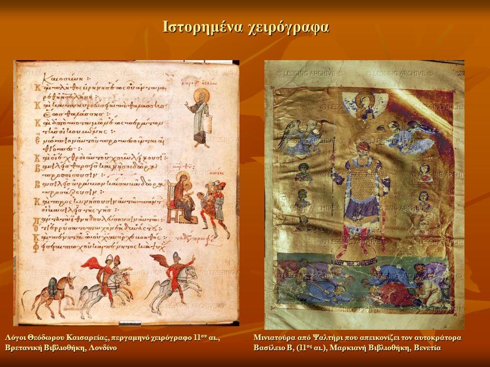 Ιστορημένα χειρόγραφα Λόγοι Θεόδωρου Καισαρείας, περγαμηνό χειρόγραφο 11 ου αι., Βρετανική Βιβλιοθήκη, Λονδίνο Μινιατούρα από Ψαλτήρι που απεικονίζει
