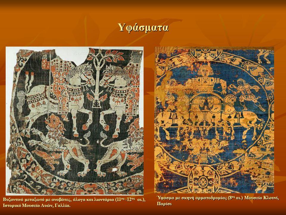 Υφάσματα Βυζαντινό μεταξωτό με αναβάτες, άλογα και λιοντάρια (11 ος -12 ος αι.), Ιστορικό Μουσείο Λυών, Γαλλία. Ύφασμα με σκηνή αρματοδρομίας (8 ος αι