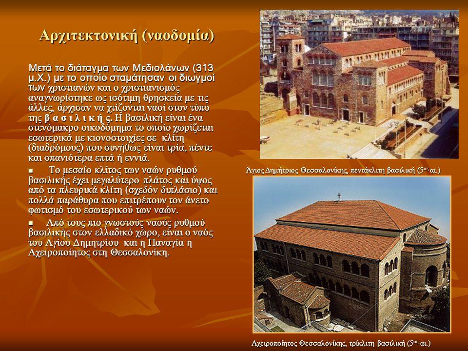 Αρχιτεκτονική (ναοδομία) Μετά το διάταγμα των Μεδιολάνων (313 μ.Χ.) με το οποίο σταμάτησαν οι διωγμοί των χριστιανών και ο χριστιανισμός αναγνωρίστηκε