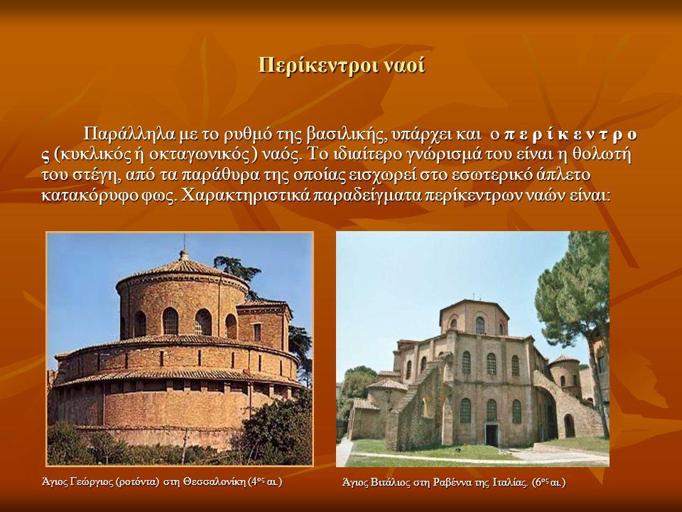 Περίκεντροι ναοί Παράλληλα με το ρυθμό της βασιλικής, υπάρχει και ο π ε ρ ί κ ε ν τ ρ ο ς (κυκλικός ή οκταγωνικός ) ναός. Το ιδιαίτερο γνώρισμά του εί