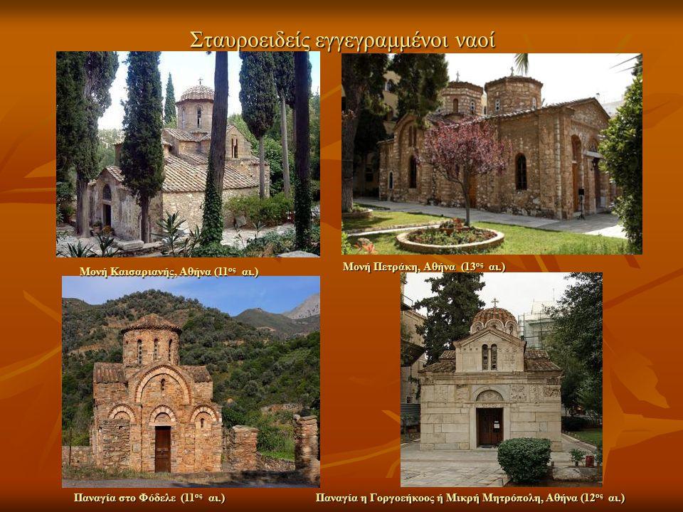 Σταυροειδείς εγγεγραμμένοι ναοί Μονή Καισαριανής, Αθήνα (11 ος αι.) Μονή Πετράκη, Αθήνα (13 ος αι.) Παναγία στο Φόδελε (11 ος αι.) Παναγία η Γοργοεήκο