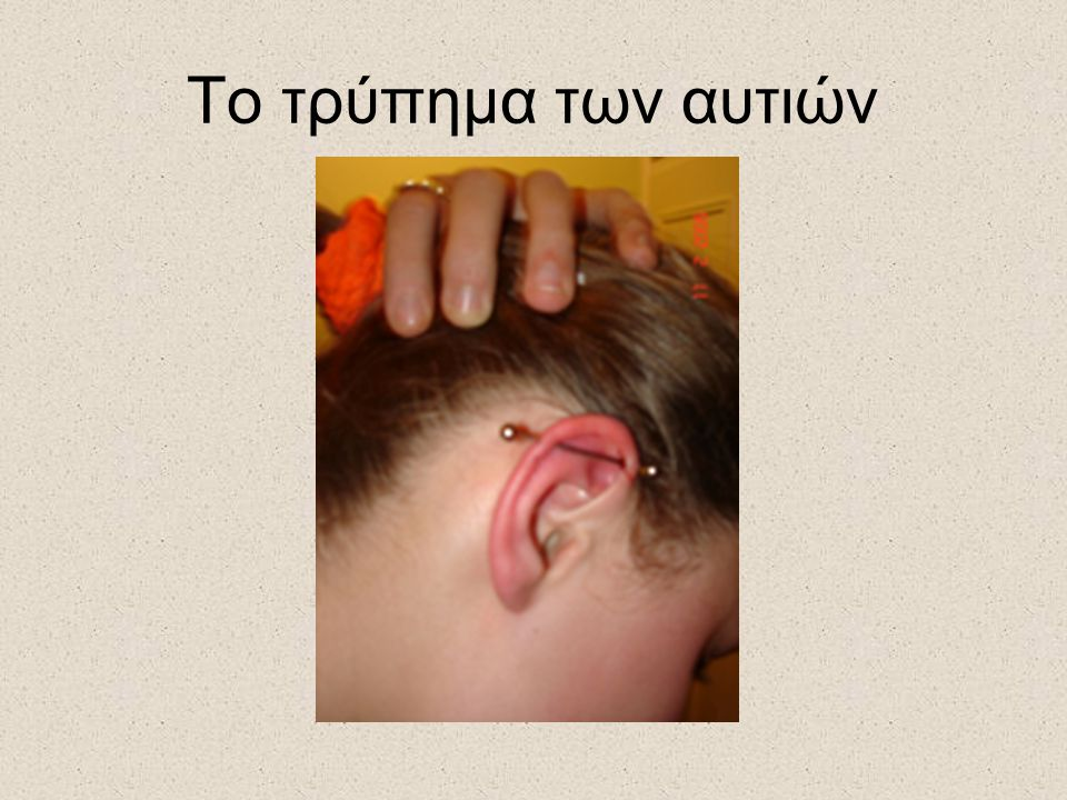 Το τρύπημα των αυτιών