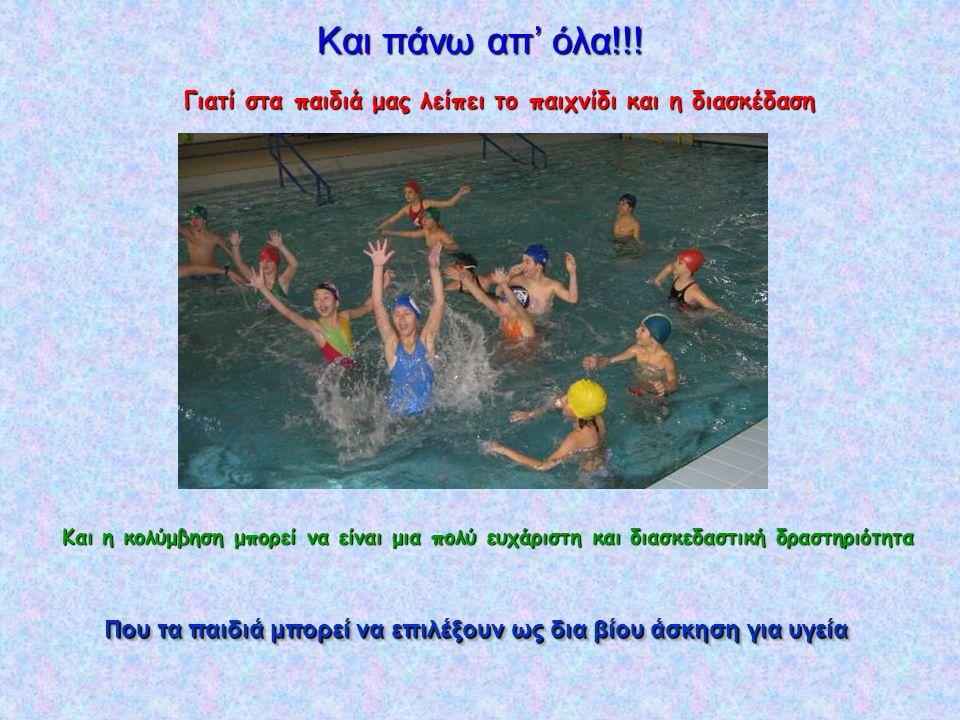 Γιατί στα παιδιά μας λείπει το παιχνίδι και η διασκέδαση Και η κολύμβηση μπορεί να είναι μια πολύ ευχάριστη και διασκεδαστική δραστηριότητα Και πάνω α