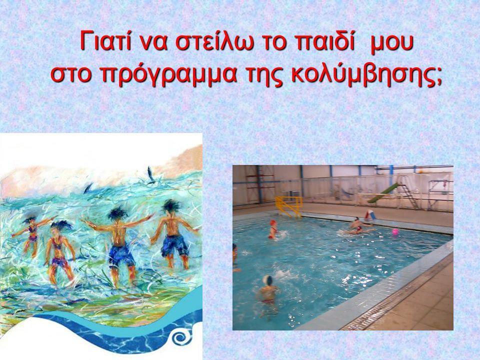Γιατί να στείλω το παιδί μου στο πρόγραμμα της κολύμβησης;
