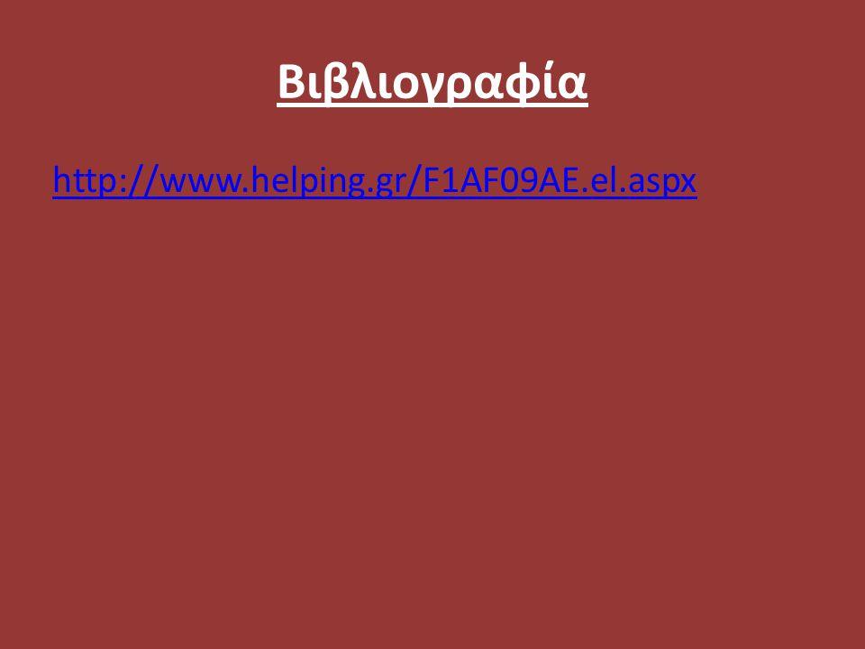 Βιβλιογραφία http://www.helping.gr/F1AF09AE.el.aspx