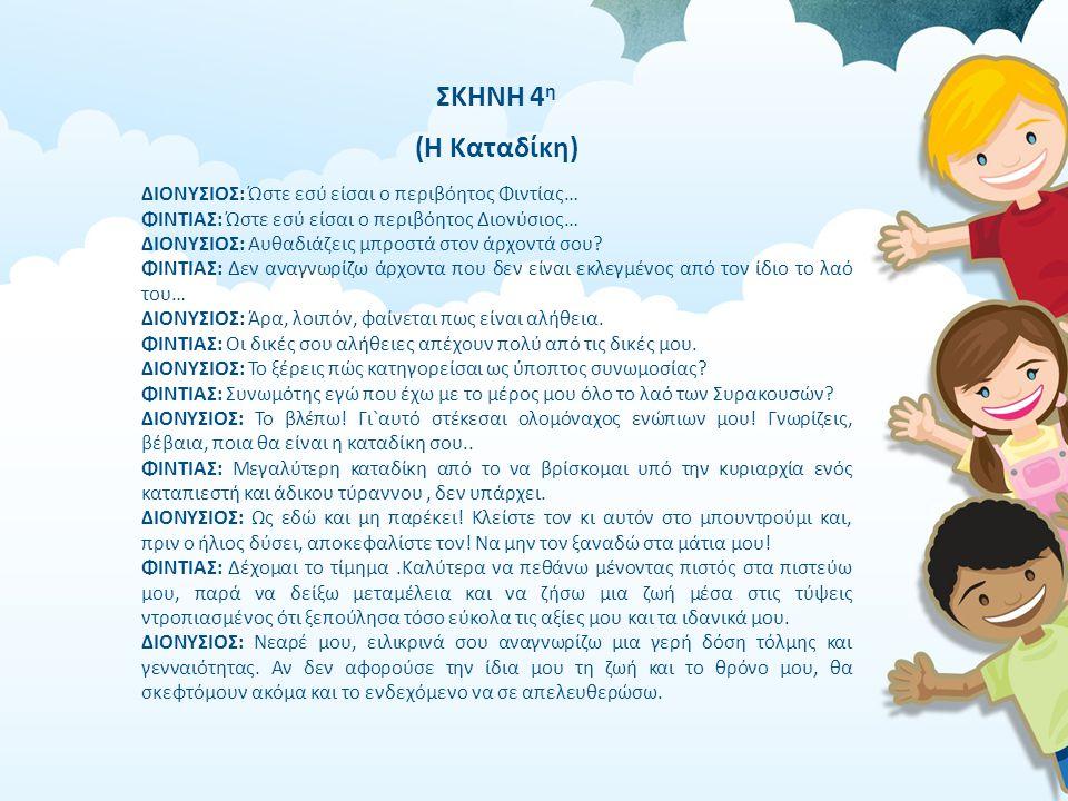 ΣΚΗΝΗ 4 η (Η Καταδίκη) ΔΙΟΝΥΣΙΟΣ: Ώστε εσύ είσαι ο περιβόητος Φιντίας… ΦΙΝΤΙΑΣ: Ώστε εσύ είσαι ο περιβόητος Διονύσιος… ΔΙΟΝΥΣΙΟΣ: Αυθαδιάζεις μπροστά