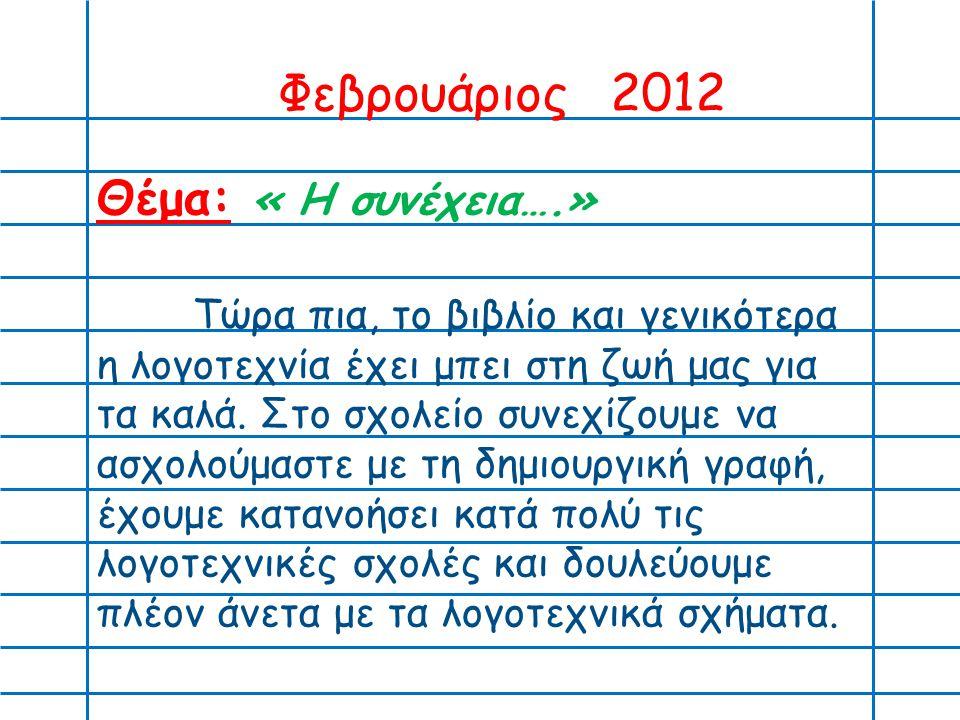 Φεβρουάριος 2012 Θέμα: « Η συνέχεια….» Τώρα πια, το βιβλίο και γενικότερα η λογοτεχνία έχει μπει στη ζωή μας για τα καλά. Στο σχολείο συνεχίζουμε να α