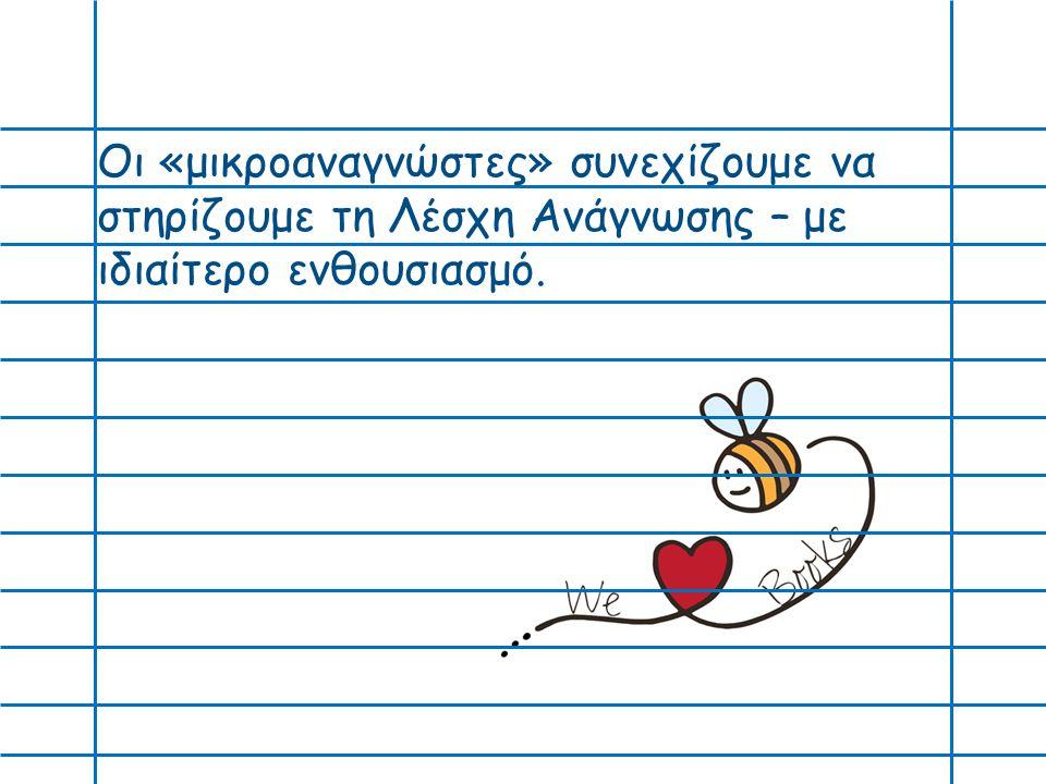 Οι «μικροαναγνώστες» συνεχίζουμε να στηρίζουμε τη Λέσχη Ανάγνωσης – με ιδιαίτερο ενθουσιασμό.