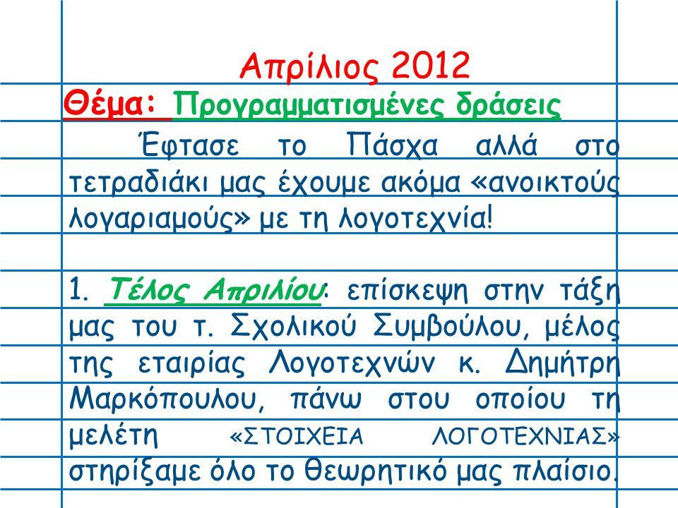 Απρίλιος 2012 Θέμα: Προγραμματισμένες δράσεις Έφτασε το Πάσχα αλλά στο τετραδιάκι μας έχουμε ακόμα «ανοικτούς λογαριαμούς» με τη λογοτεχνία.