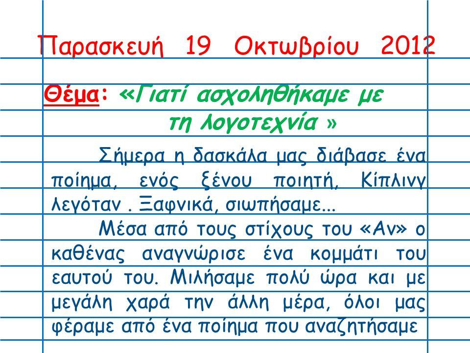 Παρασκευή 19 Οκτωβρίου 2012 Θέμα: «Γιατί ασχοληθήκαμε με τη λογοτεχνία » Σήμερα η δασκάλα μας διάβασε ένα ποίημα, ενός ξένου ποιητή, Κίπλινγ λεγόταν.