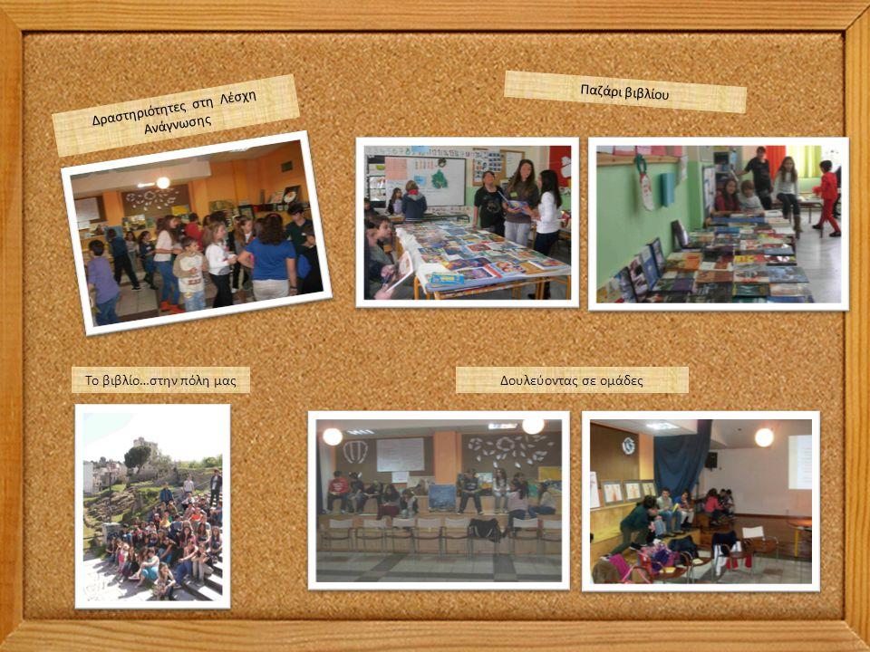 Δραστηριότητες στη Λέσχη Ανάγνωσης Παζάρι βιβλίου Δουλεύοντας σε ομάδεςΤο βιβλίο…στην πόλη μας