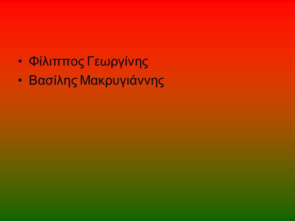 Φίλιππος Γεωργίνης Βασίλης Μακρυγιάννης