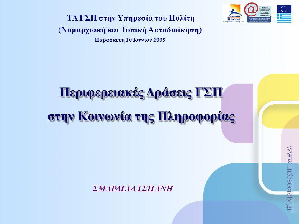 www.infosociety.gr TA ΓΣΠ στην Υπηρεσία του Πολίτη (Νομαρχιακή και Τοπική Αυτοδιοίκηση) Παρασκευή 10 Ιουνίου 2005 Περιφερειακές Δράσεις ΓΣΠ στην Κοινωνία της Πληροφορίας Περιφερειακές Δράσεις ΓΣΠ στην Κοινωνία της Πληροφορίας ΣΜΑΡΑΓΔΑ ΤΣΙΓΑΝΗ