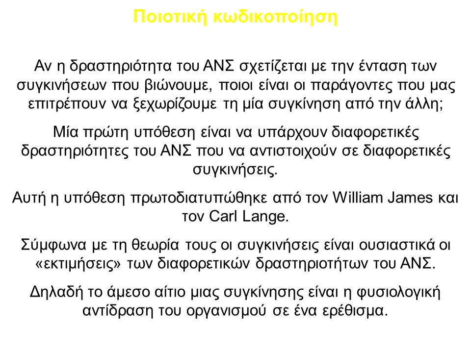 Ποιοτική κωδικοποίηση Ο φυσιολόγος Walter Cannon διατύπωσε μία ισχυρή κριτική στη θεωρία των James-Lange η οποία συμπεριλάμβανε τρία σημεία.