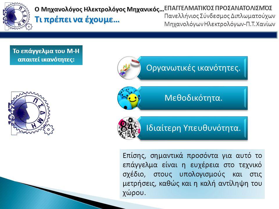 ΕΠΑΓΓΕΛΜΑΤΙΚΌΣ ΠΡΟΣΑΝΑΤΟΛΙΣΜΌΣ Πανελλήνιος Σύνδεσμος Διπλωματούχων Μηχανολόγων Ηλεκτρολόγων-Π.Τ. Χανίων Το επάγγελμα του Μ-Η απαιτεί ικανότητες: Οργαν