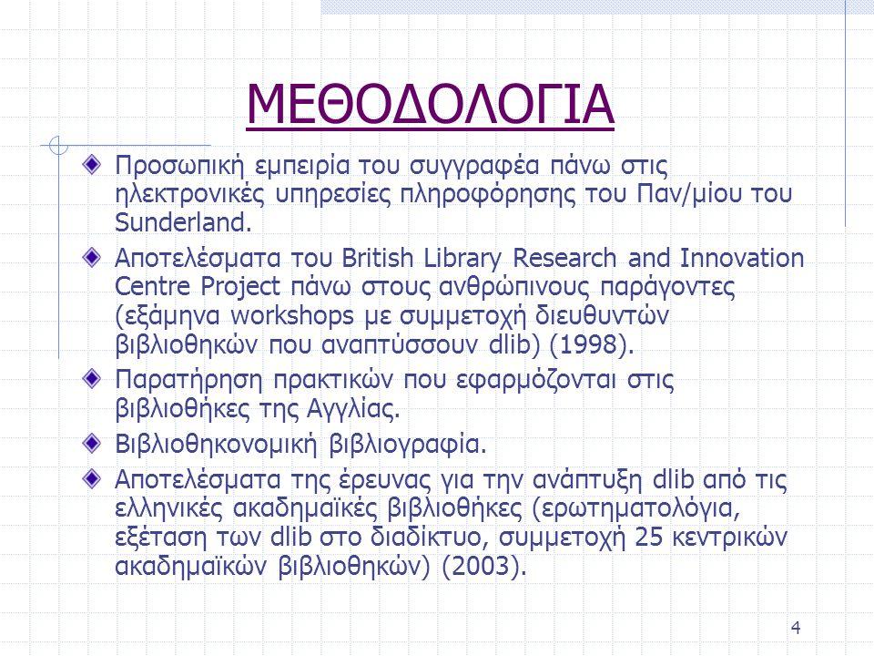 4 ΜΕΘΟΔΟΛΟΓΙΑ Προσωπική εμπειρία του συγγραφέα πάνω στις ηλεκτρονικές υπηρεσίες πληροφόρησης του Παν/μίου του Sunderland. Αποτελέσματα του British Lib